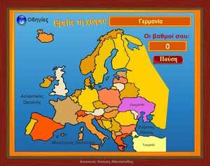 Γεωγραφία για μεγάλους