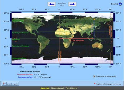http://geogr.eduportal.gr/askhseis/applets/w_map.htm