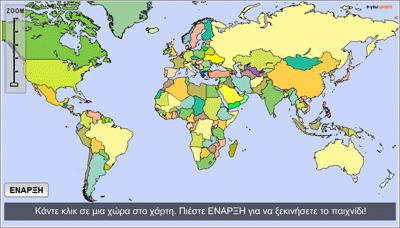 Άσκηση με όλες   τις χώρεςτου κόσμου